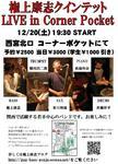 12月ライブ.JPG
