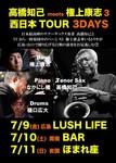 tomokitour.jpg